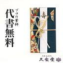 【祝儀袋】【金封】代書・代筆無料1〜3万円に最適 5030-67【結婚 御祝 祝儀袋 金封】