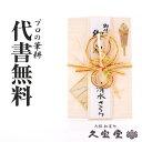 【祝儀袋】【金封】代書・代筆無料3〜5万円に最適 K5080-26T【結婚 御祝 祝儀袋 金封】