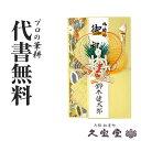 【祝儀袋】【金封】代書・代筆無料3〜5万円に最適 M-22【結婚 御祝 祝儀袋 金封】