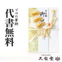 【祝儀袋】【金封】代書・代筆無料5〜10万円に最適 Y094-14【結婚 御祝 祝儀袋 金封】