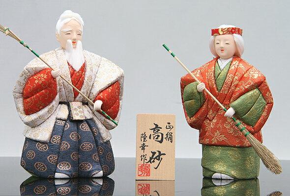 高砂人形 太閤 芥子【結納 結納品 結納セット 結納飾】