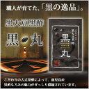 ダイエット食品 黒酢サプリ お酢 黒酢もろみ『黒大豆黒酢・黒丸』1袋(62粒入)