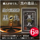 ダイエット食品 黒酢サプリ お酢 黒酢もろみ『黒大豆