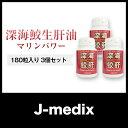 深海鮫生肝油 マリンパワー 標準サイズ(180粒入り)3本セット【7%OFF】さらに【送料無料】
