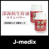 深海鮫生肝油 マリンパワー お徳用サイズ(300粒入り)2本セット 【5%OFF】さらに【】