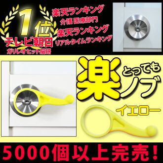 "Even if ""take it comfort knob yellow"" [idea goods for the, elderly who are inconvenient child and a hand the silicon material which 500 yen produces as for the choice by limitation, home delivery separately!]"
