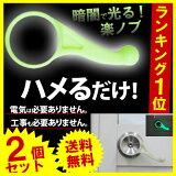 【 】ランキング1位!おはよう日本 まちかど情報室 で紹介!【】「シリコン製☆とっても楽ノブ/蓄光タイプ2個セット/節電グッズ☆ドアノブにハメるだけのアイデアグッズ」 P27Mar