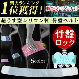 Rakuten ranking 1 1 mm ultra silicone belts of pelvis flat-screen P25Jan15