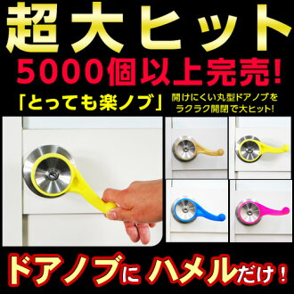 "Even if ""take it comfortable knob"" [idea goods for the, elderly who are inconvenient child and a hand the silicon material which 500 yen produces as for the choice by limitation, home delivery separately!]"