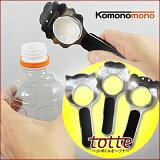 「ペットボトルオープナー☆トッテー(komonomono)※メール便OK」お年寄りや女性など握力の弱い人にはかたくて開けづらいペットボトルのふた、totte(トッテー)を使えば簡単