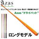 ○アザスゴルフ ドライバット ツアープロ・ロング アスリート・ロング Azas Golf Dry Bat Long