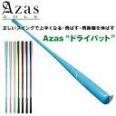 【先行予約】アザスゴルフ ドライバット ツアープロ アスリート スタンダード Azas Golf Dry Bat