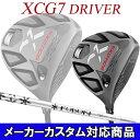 【特注】 ツアーエッジ XCG-7ドライバー [フブキ アルファ] カーボンシャフト Tour Edge EXOTICSFUBUKI α