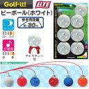 【16年継続モデル】ライト ピーボール(ホワイト) R-20 プラクティスボール LITE Golf it! ゴルフイット!