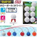【16年継続モデル】ライト ホローボール(ホワイト) R-27 プラクティスボール LITE Golf it! ゴルフイット!