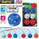【16年継続モデル】ライト スケルトンピーボール(カラー) R-39 プラクティスボール LITE Golf it! ゴルフイット!