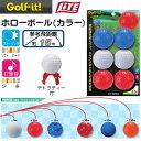 【16年継続モデル】ライト ホローボール(カラー) R-7 プラクティスボール LITE Golf it! ゴルフイット!