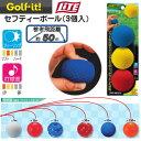 【16年継続モデル】ライト セフティーボール(3個入) R-9 プラクティスボール LITE Golf it! ゴルフイット!