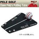 【先行予約】ペルツゴルフ パッティングチューター デーブペルツ考案パター練習器具 Dave Pelz's Putting Tutor