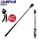 【18年継続モデル】ダイヤ ゴルフ スイング525 TR-525 練習器 DAIYA GOLF