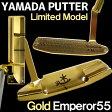 【限定ゴールドモデル】【55ストローク記念モデル】 山田パター工房 ヤマダミルド エンペラー55 ヤマダパター YAMADA Machine Milled Emperor-55 GOLD ※専用パターカバー付属