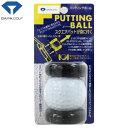 【18年継続モデル】ダイヤ ゴルフ パッティングボール AS-096 練習器 DAIYA GOLF