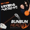 【2018年モデル】 ブンブンヘッド 鈴木健一プロ ゴルフアカデミー監修 スイング練習器具 BUN BUN HEAD