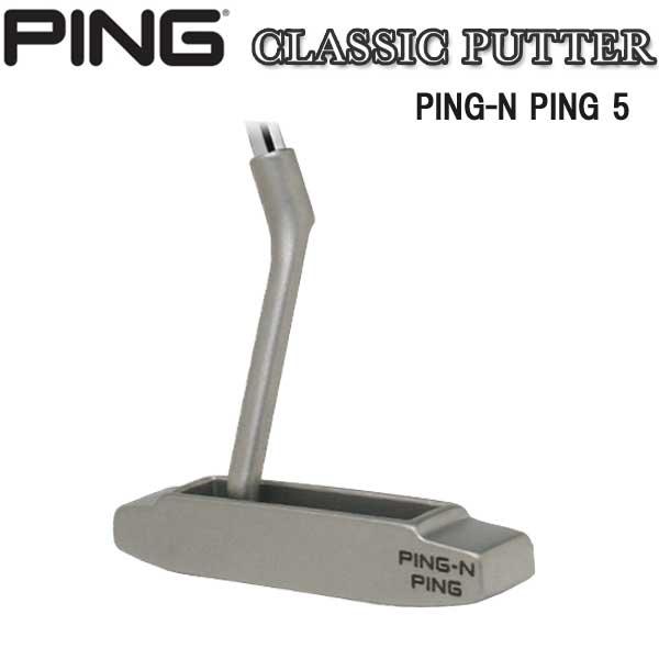 【16年モデル】 ピン クラシック パター  [ピン アンド ピン5]   PING CLASSIC PUTTER  PING-N PING 5 【2016年モデル】【送料無料】