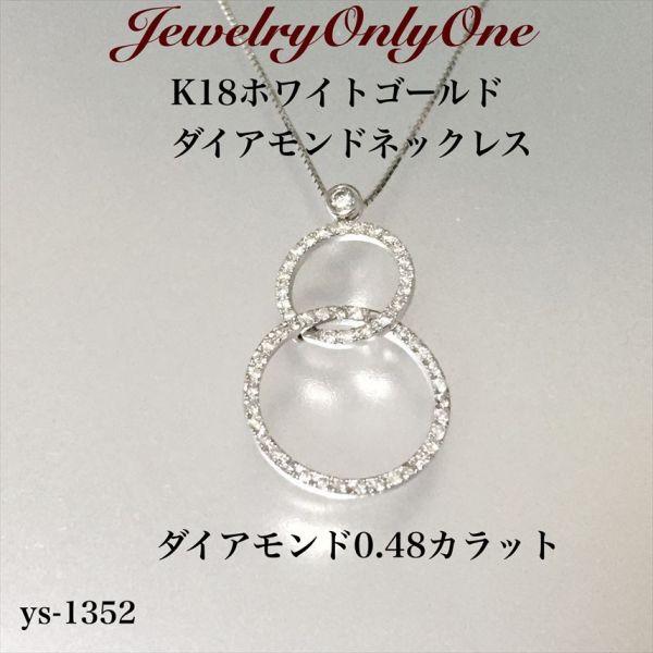 ネックレス レディース K18WGダイアモンドペンダント K18ホワイトゴールドダイア0.48ctプチネックレス 綺麗なダイアネックレス *可愛らしい8字型のペンダントネックレス