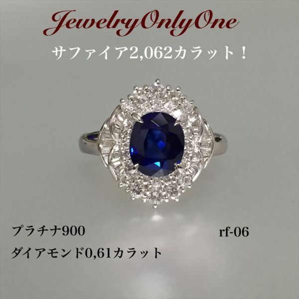 サファイア ダイアモンド入りRingPt プラチナリング指輪 本物の宝石 レディースジュエリー 大粒のロイヤルブルーサファイア☆多様