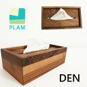 PLAM プラム ティッシュボックス 落し蓋式 ティッシュケース カバー 木製 オーク 天然木 インテリア 贈り物 ギフト 国内公認アイテム model-PL1DEN-0010250-WNOL HJPL-630 ウォルナット
