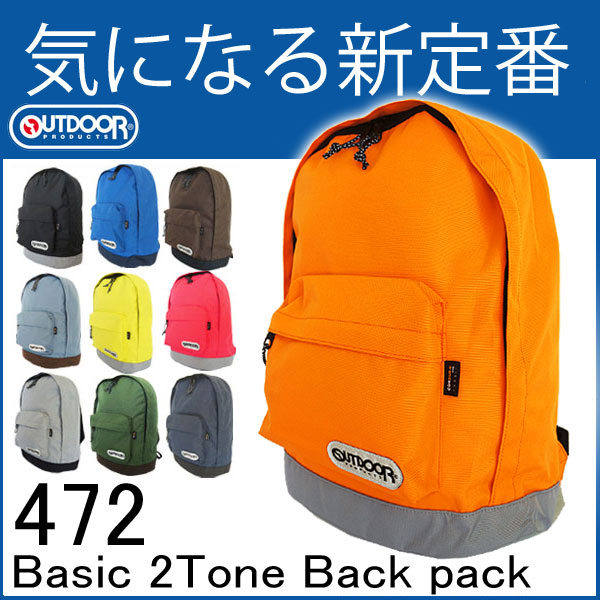 アウトドアプロダクツ Basic 2Tone Back pack 472