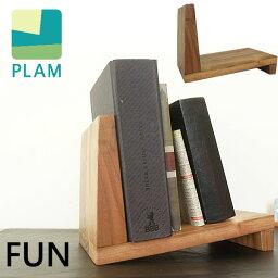 PLAM プラム 公認 ブックスタンド ブックエンド 本立て 卓上 本棚 置物 木製 天然木 インテリア ギフト 【国内ブランド公認】 PL1FUN-0260250 HJPL-746 メーカーPRICE:2700yen(+tax)