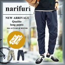【30%OFF】[ ブランド公認 ]narifuri【ナリフリ】メンズ カリテ ロングパンツ ジョガーパンツ清涼 ストレッチ 速乾性 NF790 Qualite long pants 送料無料