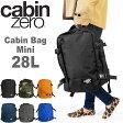 【さらにお得!クーポン発行中】[ ブランド公式 ]Cabin Zero キャビンゼロ CABIN BAG 28L キャビンバッグ リュックサック デイパック バックパック トラベルバッグ 3Way 機内持ち込み可能サイズ 2016 SS新作