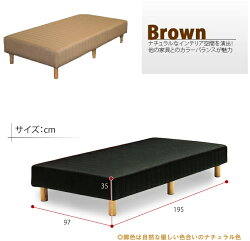 ルランシングルベッドサイズ脚付きマットレス【ブラウン】