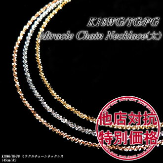 White/yellow/pink (K18WG/YG/PG) miracle chain (large) Necklace (length 45 cm / thickness 1.8 mm / 18 k / thick / bullion / order / domestic / adjuster)