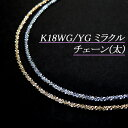 White yellow gold (K18WG/YG) miracle chain () necklace (length 45cm/ thickness 1.8mm/18 gold / a bit big / metal / order / domestic production / adjuster) [product made in Japan] [70%OFF] [free shipping] [smtb-k] [jewel jewelry half price or less]