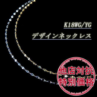 White and yellow gold (K18WG/YG) デザインチェーンネックレス (18 / universal type)
