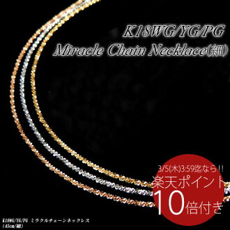 White/yellow/pink (K18WG/YG/PG) miracle chain (small) Necklace (length 45 cm / thickness 1.4 mm / 18 k gold / metal / order / domestic / adjuster)