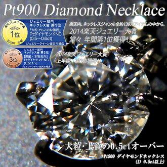 Platinum (Pt900) diamond necklace (more than 0.5 ct / 6 grain stone / nails / Platinum / Diamond grain)