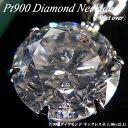 【ポイント10倍】【あす楽】プラチナ(Pt900) ダイヤモンド ネックレス(中石1ctオーバ