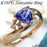ピンクゴールド (K18PG) タンザナイト リング(0.50ctUP/12月誕生石)【】【宝石 ジュエリー】【プレゼント】