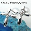 【上質ジュエリー】ホワイトゴールド (K18WG) ダイヤモンド ピアス(D 0.02ct×2/クロス/十字架)【宝石 ジュエリー】【プレゼント】*