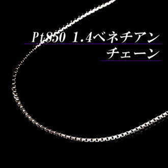 Platinum 1.4 Venetian chain necklace (thickness 1.4 mm / length 45 cm / free slide / another length can note/PT / bullion / order / domestic / adjuster)
