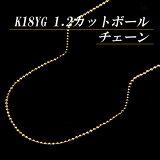 K18イエローゴールド 1.2 カットボール チェーン ネックレス(太さ1.2mm/長さ45cm/フリースライド/長さ別注可能/18金/地金/オーダー/国産/アジャスター)【日本製