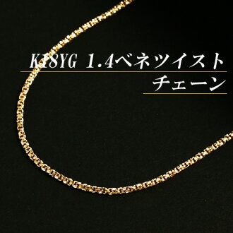 Yellow Gold K18 1.4 ベネチアンツイストチェーンネックレス (thickness 1.4 mm / length 45 cm / free slide / another length can note / bullion / order / domestic / adjuster)
