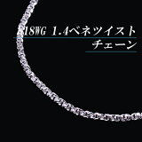 K18ホワイトゴールド 1.4ベネチアンツイストチェーンネックレス(太さ1.4mm/長さ45cm/フリースライ...
