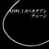 K18ホワイトゴールド 1.0 ベネチアン チェーン ネックレス(太さ1.0mm/長さ45cm/フリースライド/長...