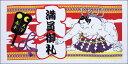 【送料無料】 大相撲大入りバスタオル(PP袋入り) ギフト・贈り物・お土産人気♪話題の相撲女子・スージョや外国人の方へのプレゼントにもにもお相撲さん力士関取図柄オリジナル相撲グッズ!